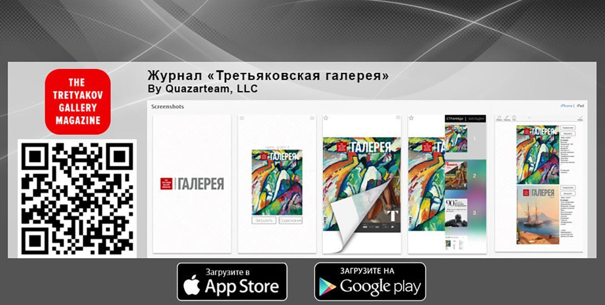 Приложение журнала «Третьяковская галерея» для мобильных устройств