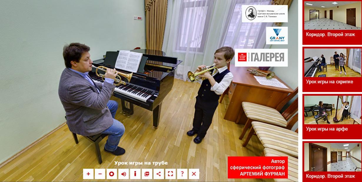 Виртуальный тур «Детская музыкальная школа имени С.И. Танеева»