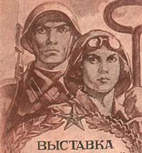 КАК ЭТО БЫЛО. Государственная Третьяковская галерея в годы Великой Отечественной войны
